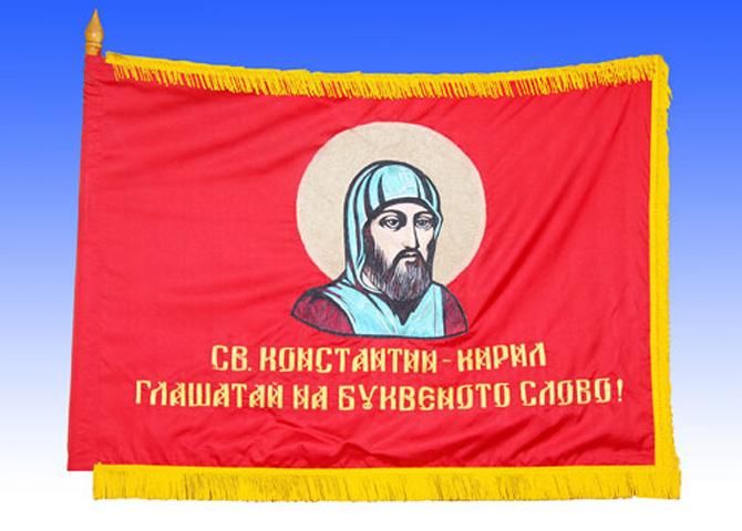 Училищно знаме на СУЕЕ